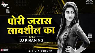 Pori Jarasa Lavshil Ka Remix | DJ Kiran NG | पोरी जरसा लावशील का Dada Kondake Famous Dj Song