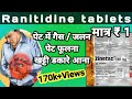 RANITIDINE 150 mg tablet use, side effects (Medi talks # 10) In hindi with ALL  MEDICINE