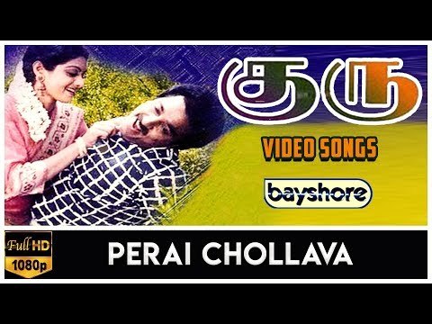 Perai Chollava - Guru Video Song HD | Kamal Haasan | Sridevi | Ilaiyaraaja