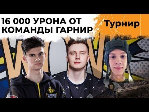 16 000 УРОНА ОТ КОМАНДЫ ГАРНИР. ТУРНИР ЧАКА 2019