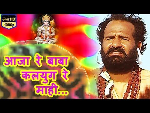 Rajasthani Song | Aaja Re Baba Kaliyug Re Mahi / Prakash Gandhi | Bala Ji |  PMC Rajasthani