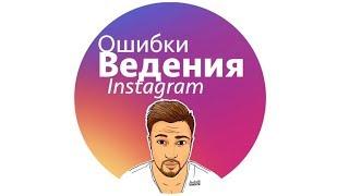 😈 Ошибки и секреты при ведении Instagram