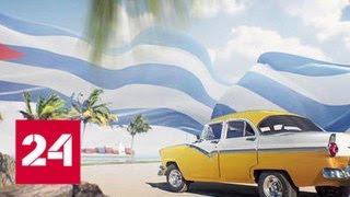 Без виз. Россия - Куба - Россия 24