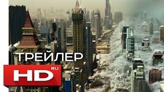 Геошторм  - Русский Трейлер (2017)
