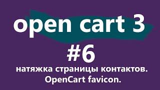 Уроки CMS OpenCart 3 для новичков. #6 - натяжка страницы контактов.