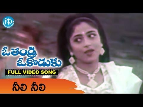 Neeli Neeli Kannulalo Song    O Thandri O Koduku Movie Songs    Vinod Kumar, Nadhiya    Sirpi