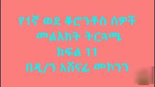 የ1ኛ ወደ ቆሮንቶስ ሰዎች መልእክት ትርጓሜ ክፍል 11 - ዲ/ን አሸናፊ መኮንን Dn Ashenafi Mekonnen 1st Corinthians Part 11