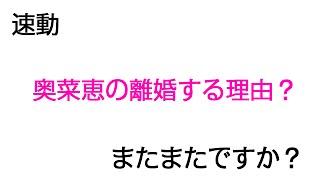 女優の奥菜恵が離婚する事が、噂になっていますが、本当の理由と原因と...