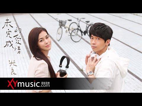 光良 Michael 《未完成的愛情 The Unfinished Love》 官方 Official 完整版 MV