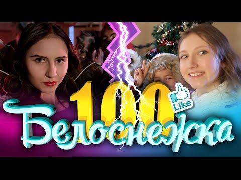 Белоснежка -100 (2018) короткометражный фильм