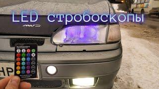 LED стробоскопы в фары ваз 2115 ||| И LED лампы в головной свет!