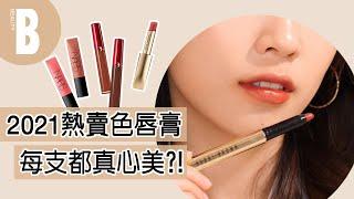 2021專櫃熱賣唇膏試色&評比實測!編輯真心推薦 擦這幾支最顯白 #好家在我在家 Beauty美人圈