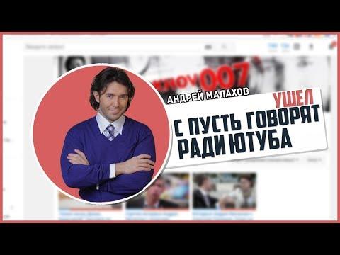 интервью малахова с барановской