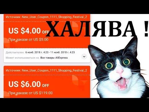 ХАЛЯВА! Купоны Aliexpress 4$ от 5$ и другие!