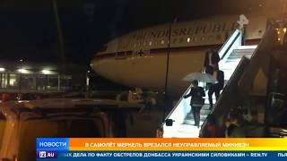 В самолет Меркель врезался неуправляемый автомобиль