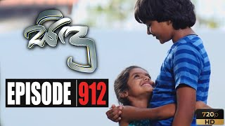 Sidu | Episode 912 04th February 2020 Thumbnail