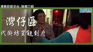 【民建聯港島抗疫平台】為民送飯代買餸 安坐家中減風險 - (2020/3/10)