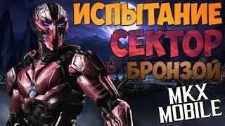 ИСПЫТАНИЕ СЕКТОР ТРИБОРГ | Mortal Kombat X Mobile