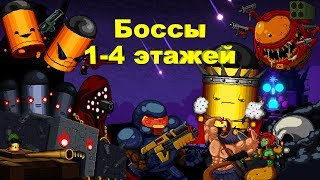Гайд по Enter the Gungeon #5.2 Боссы