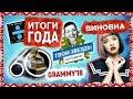 GRAMMY 2018 номинации ТРАВЛЯ Мелани Мартинез ЛУЧШИЕ АЛЬБОМЫ и ПЕСНИ ГОДА mp3