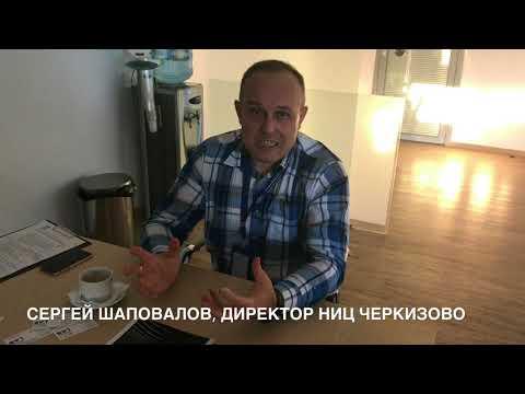 Сергей Шаповалов, директор НИЦ «Черкизово» о «Школе фальсификата»