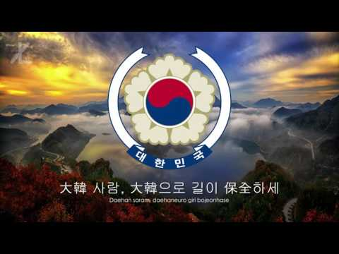 "National Anthem of South Korea - ""애국가"" (""Patriotic Song"") [Hanja writing]"
