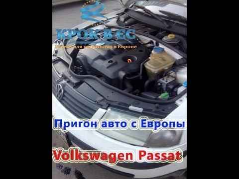 Цены volkswagen passat на rst это каталог цен на б. У автомобили volkswagen. В украине. Чтобы продать volkswagen passat разместите бесплатное объявление на. Продам volkswagen passat b5 4motion.