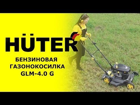 Газонокосилка бензиновая Huter GLM-4.0G