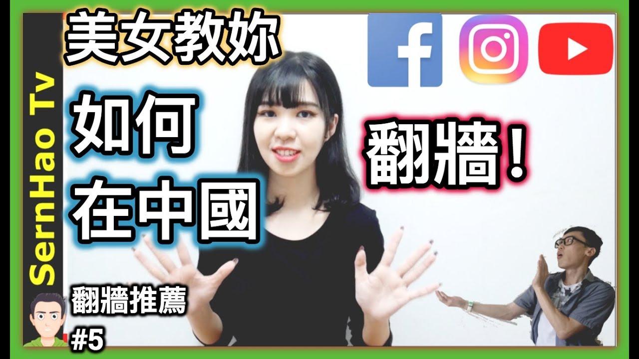 5facebookyoutubegoogle how to access blocked sites at china like mark zuckerberg or trump sernhao tv ft sasa ccuart Images