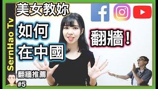 【翻 墙 软件 下载#5】美女教你如何在中國上Facebook,YouTube,Google和Instagram。|SernHao Tv ft. Sasa木子莎莎