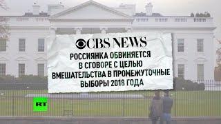 Минюст США обвинил россиянку во вмешательстве в предстоящие выборы в конгресс