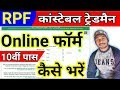 How To Fill RPF Constable Tradesman Online Form 2019 | Ancillary Online Form 2018 | Sarkari Result