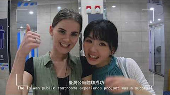 公廁形象影片(3分鐘)(另開新頁)