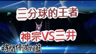「灌籃高手」神宗一郎對決三井壽!到底誰才是三分王者?文老爹 SLAM DUNK