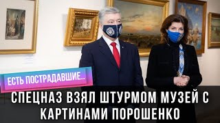 Спецназ взял штурмом музей с картинами Порошенко, есть пострадавшие: ситуация продолжает накаляться