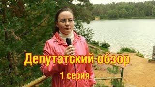 Колонка депутата ЛГП - Людмила Пономаренко - серия 1