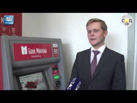 Банк Москвы (часть 1)