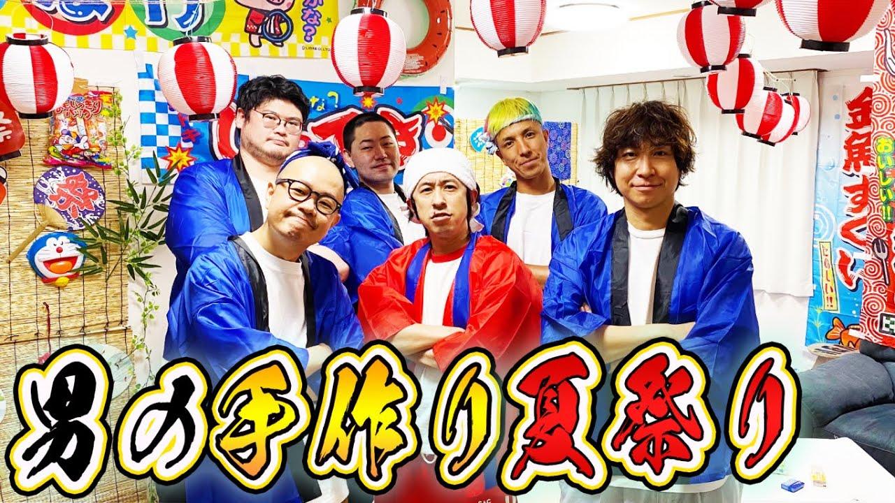【手作り夏祭り】チームカジサックの夏祭り!