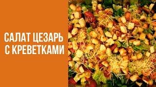 Салат цезарь с креветками. Знаем что готовить.