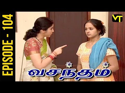 Vasantham Tamil Serial Episode 104 exclusively on Vision Time. Vasantham serial was aired by Sun TV in the year 2005. Actress Vijayalakshmi suited the main role of the serial. Vasantham Tamil Serial ft. Vagai Chandrasekhar, Delhi Ganesh, Vathsala Rajagopal, Shyam Ganesh, Vishwa, Durga and Priya in the lead roles. Subscribe to Vision Time - http://bit.ly/SubscribeVT  Story & screenplay : Devibala Lyrics: Pa Vijay Title Song : D Imman.  Singer: SPB Dialogues: Bala Suryan  Click here to Watch :   Kalasam: https://www.youtube.com/playlist?list=PLKrQXcb2YJU097x60nl4osYp1hB4kYJ-7  Thangam: https://www.youtube.com/playlist?list=PLKrQXcb2YJU3_Dm5GtlScXBPqc2pmX3Q5  Thiyagam:  https://www.youtube.com/playlist?list=PLKrQXcb2YJU3QSiSiTVOQ-lI4hDr2TQBl  Rajakumari: https://www.youtube.com/playlist?list=PLKrQXcb2YJU3iijZXtnzeMvAjRVkdMrAR   For More Updates:- Like us on Facebook:- https://www.facebook.com/visiontimeindia Subscribe - http://bit.ly/SubscribeVT