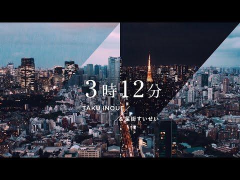 3:12 / TAKU INOUE & Hoshimachi Suisei