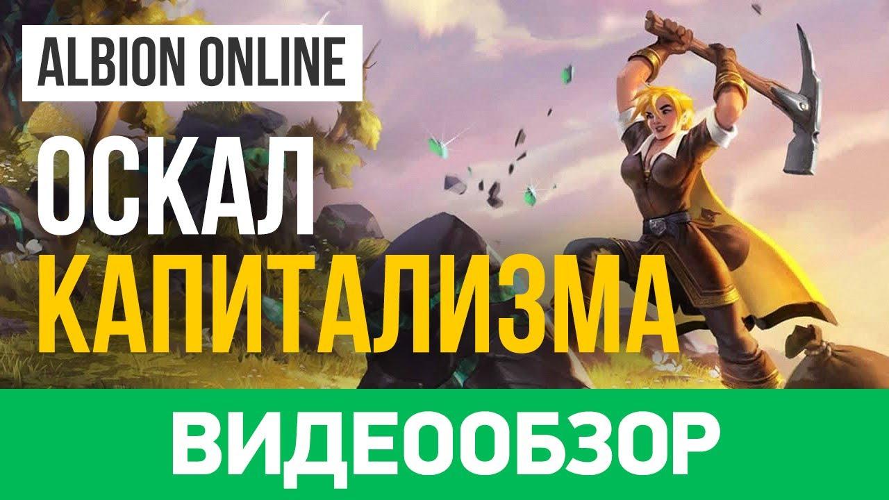 Обзор игры Albion Online