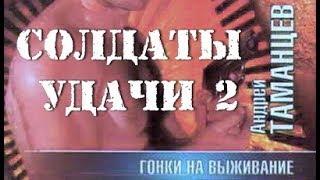 Андрей Таманцев. Солдаты удачи 2. Гонки на выживание 3