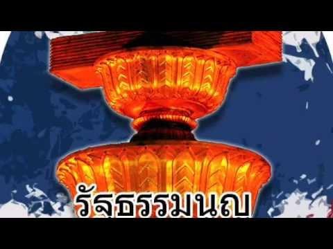ทางออกประเทศไทย อ.ชูพงศ์ 28 ส.ค. 2558 บทบา�...