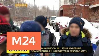 Дети из школы №1539 прокомментировали ЧП - Москва 24
