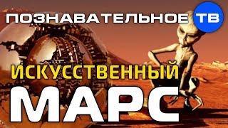 Искусственный Марс: зеркало египетских пирамид (Познавательное ТВ, Артём Войтенков)