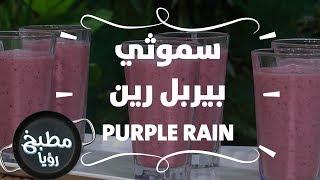 بيربل رين Purple Rain سموثي - روان التميمي