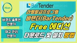 라벨발행프로그램 [바텐더] BarTender Free …