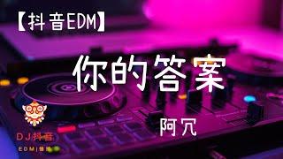 【抖音EDM】阿冗 - 你的答案 | REMIX | DJ | 慢搖 | 舞曲 | DJ | TIKTOK | 重鼓版| EDM [無歌詞x高音質] ♬DJK8♬