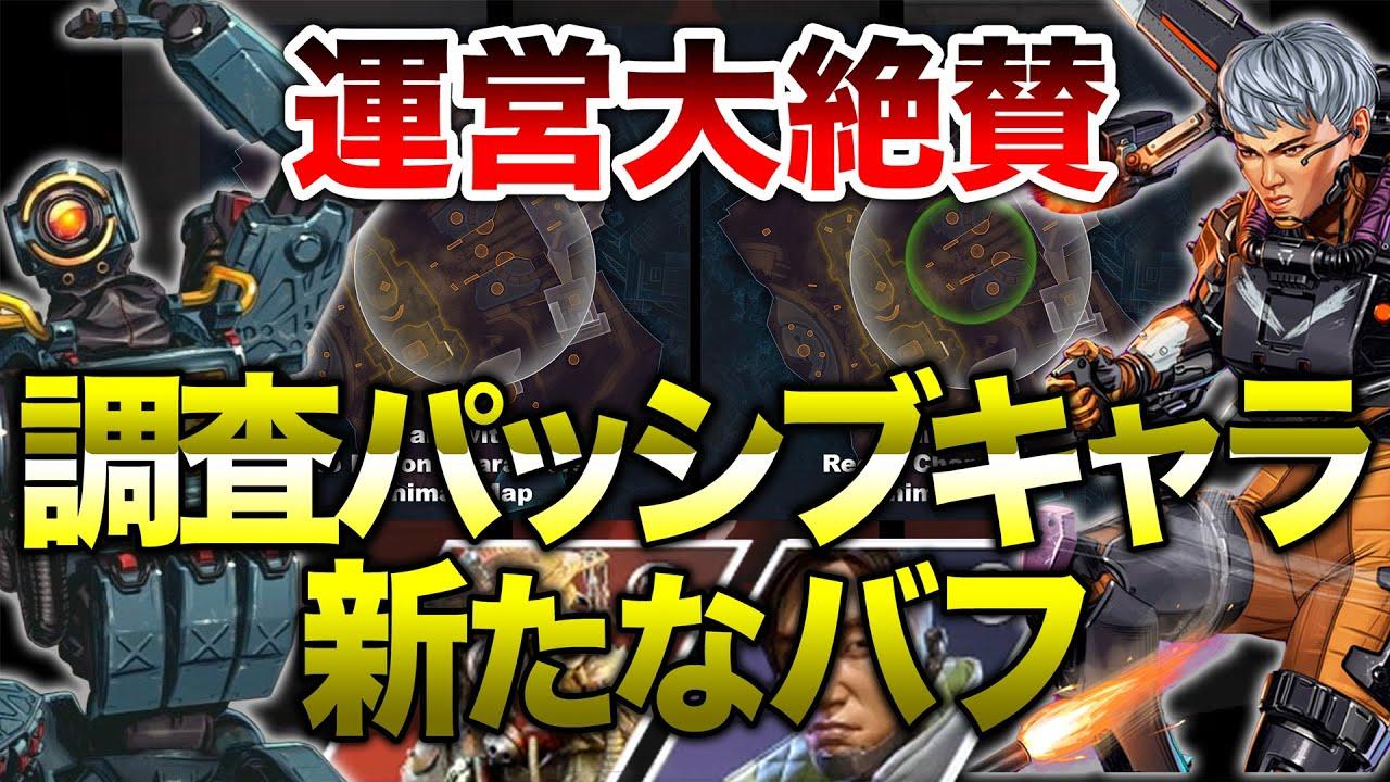 【APEX LEGENDS】運営大絶賛!調査パッシブキャラに新たなバフの可能性大!!【エーペックスレジェンズ】